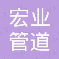 忻州市宏业管道工程有限公司