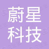 深圳市蔚星科技有限公司