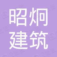 襄阳昭炯建筑劳务有限公司