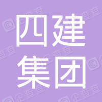 南通四建集团珠海工程有限公司
