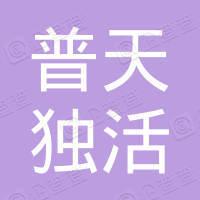 襄阳普天独活大药房连锁有限公司第五百八十八连锁店