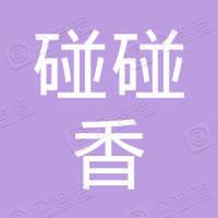 广州碰碰香餐饮管理有限公司