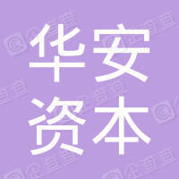 安徽华安资本管理有限责任公司