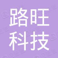 深圳市路旺科技有限公司