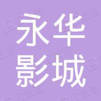 上海永华影城有限公司