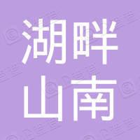 杭州湖畔山南股权投资合伙企业(有限合伙)