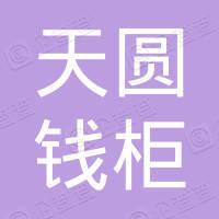 南昌天圆钱柜娱乐有限公司