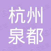 杭州泉都电子商务有限公司
