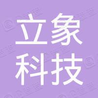 四川立象科技有限公司