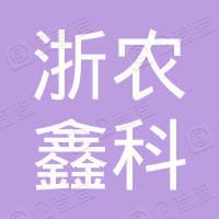 杭州浙农鑫科创业投资合伙企业(有限合伙)
