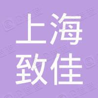 上海致佳胶粘制品有限公司