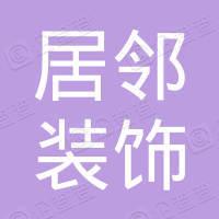 湖北省居邻装饰装修有限责任公司