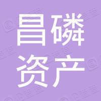 宜昌昌磷资产经营有限公司