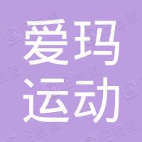 天津爱玛运动用品有限公司