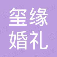 青岛玺缘婚礼婚礼策划有限公司