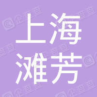上海滩芳股权投资基金管理有限公司
