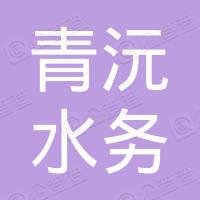 天津滨海新区青沅水务股份有限公司