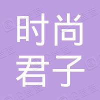 北京时尚君子传媒广告有限公司