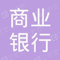 青海柴达木农村商业银行股份有限公司