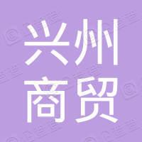 贛州興州商貿有限公司