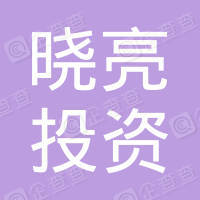 珠海晓亮投资合伙企业(有限合伙)