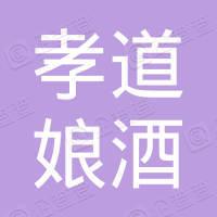 寻乌县孝道娘酒酒业有限公司