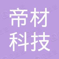 深圳市帝材科技有限公司