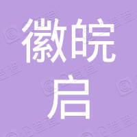 安徽皖启企业孵化管理有限公司