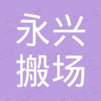 上海永兴搬场有限公司
