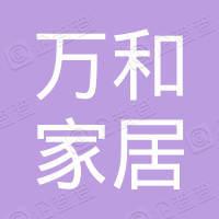 廣東萬和家居衛浴有限公司