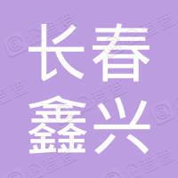 长春市九台区鑫兴管道燃气有限公司