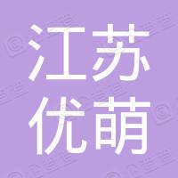 江苏优萌热交换系统有限公司
