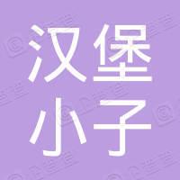 上海汉堡小子餐饮管理有限公司