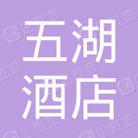 南昌五湖大酒店有限公司