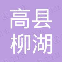 高县柳湖初级中学校食堂