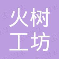 火树工坊(北京)智能家居科技有限公司