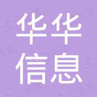 襄阳市樊城区华华信息服务部