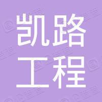 深圳市凯路工程有限公司