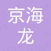 广州市京海龙实业有限公司
