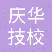 西安庆华技校实习工厂
