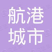 广西航港城市建设投资有限公司