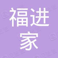 深圳市福进家地产经纪有限公司