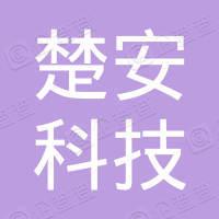 杭州楚安科技有限公司