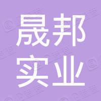 晟邦实业(深圳)有限公司