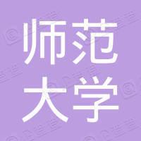 湖南师范大学出版社有限公司