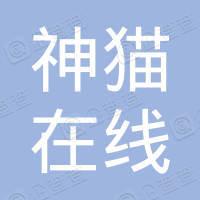 广东神猫在线农业科技有限公司