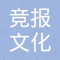 竞报文化传媒(北京)有限公司