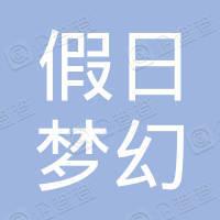 清远假日梦幻水城有限公司