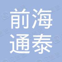 深圳前海通泰投资管理有限公司
