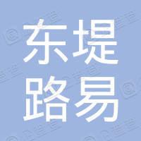 湛江市霞山区东堤路易学书店